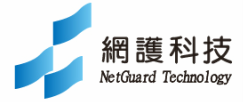 網護科技 Netguard Technology
